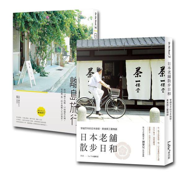 探訪日本生活套書(2冊)