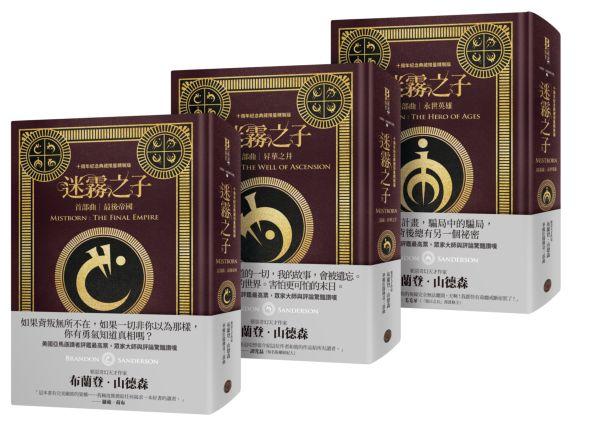 迷霧之子十周年紀念典藏限量精裝版套書(3本)