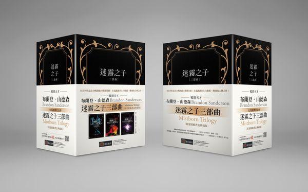 迷霧之子三部曲限量精緻書盒典藏版