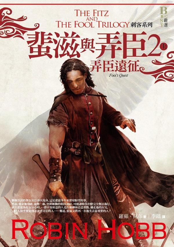 刺客系列〈蜚滋與弄臣〉2:弄臣遠征(上)