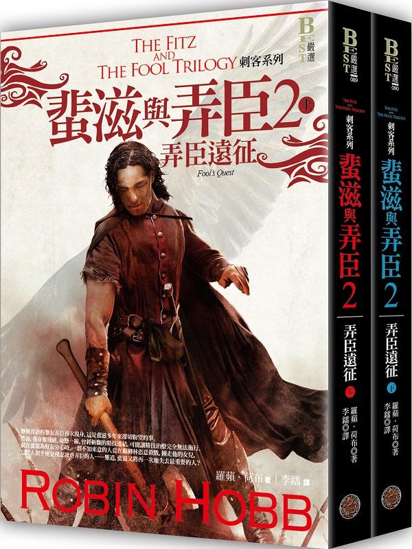 刺客系列〈蜚滋與弄臣〉2:弄臣遠征套書