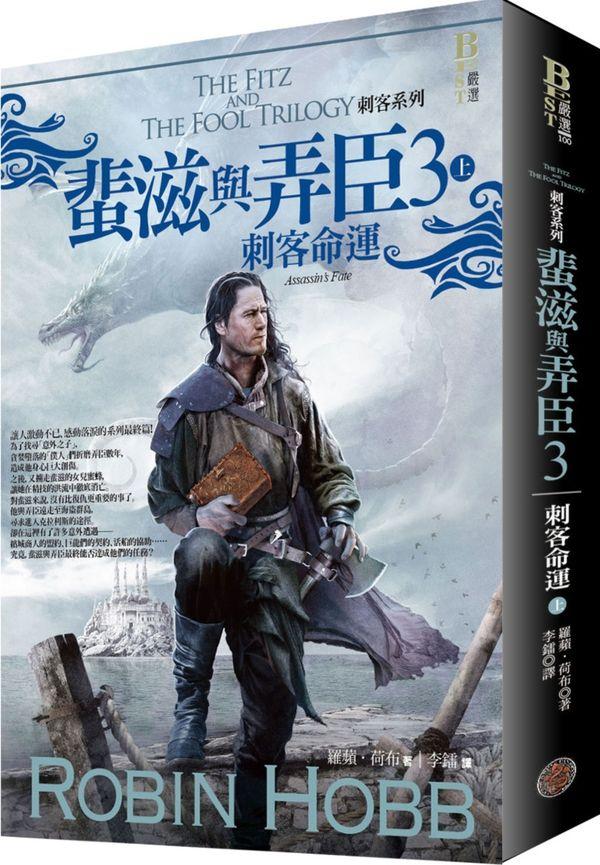 刺客系列〈蜚滋與弄臣〉3:刺客命運(上)