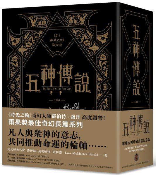 五神傳說首部曲【作者燙銀簽名.星雲永恆珍藏書盒紀念版】