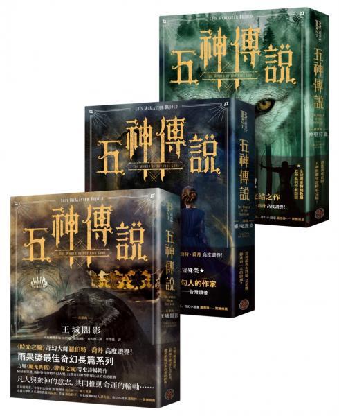 五神傳說系列套書(全三冊)