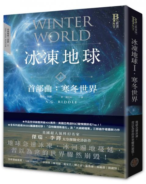 冰凍地球首部曲:寒冬世界