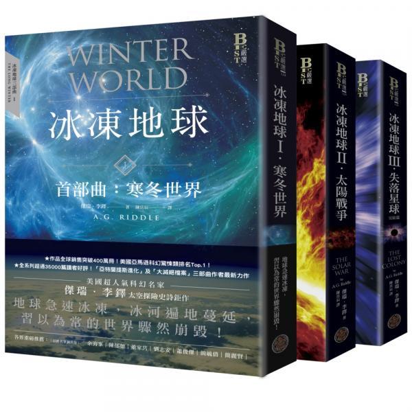 冰凍地球三部曲(全三冊)