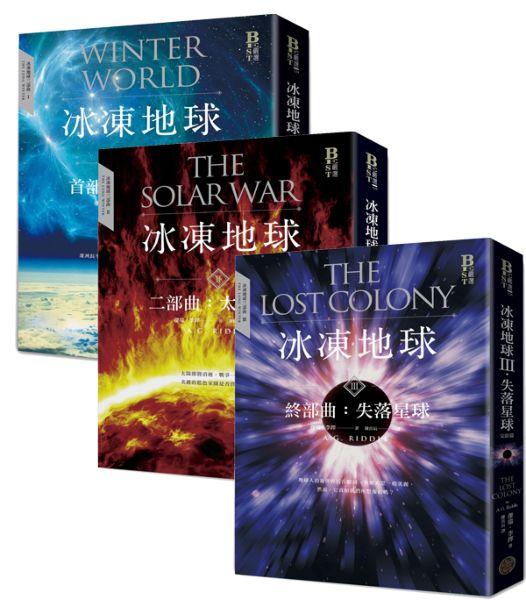 冰凍地球三部曲套書