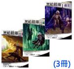 黑暗精靈三部曲(3冊)