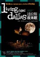 南方吸血鬼系列:達拉斯夜未眠