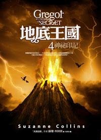 地底王國4:神祕印記