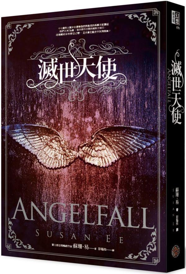 滅世天使【全新經典封面】