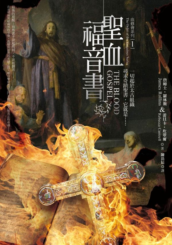 血修會系列1:聖血福音書