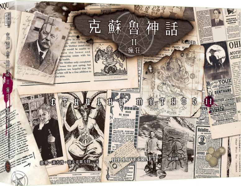 克蘇魯神話 II:瘋狂(限量『舊日支配者‧足跡報導』特裝版)