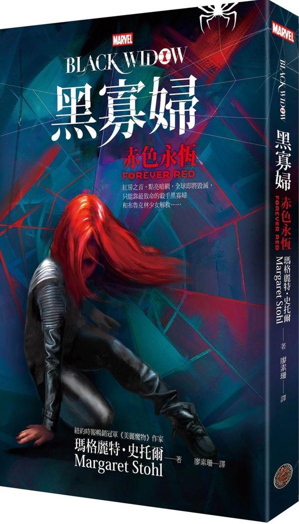 黑寡婦:赤色永恆