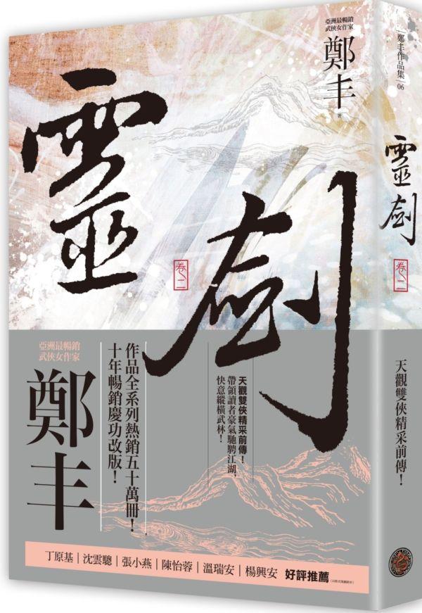 靈劍.卷二(劍氣奔騰書衣版)