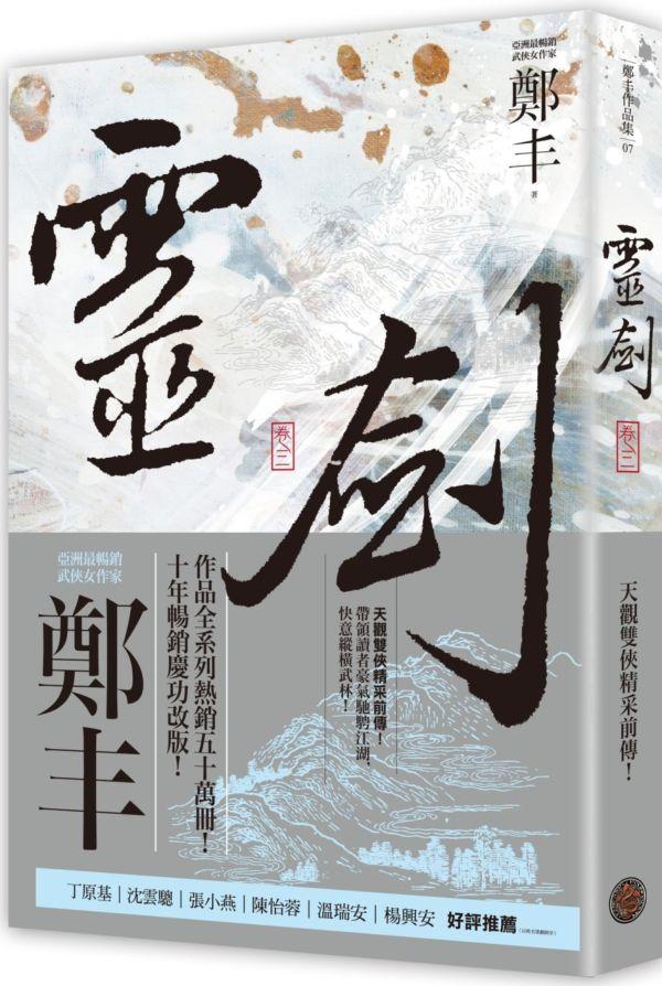 靈劍.卷三(劍氣奔騰書衣版)