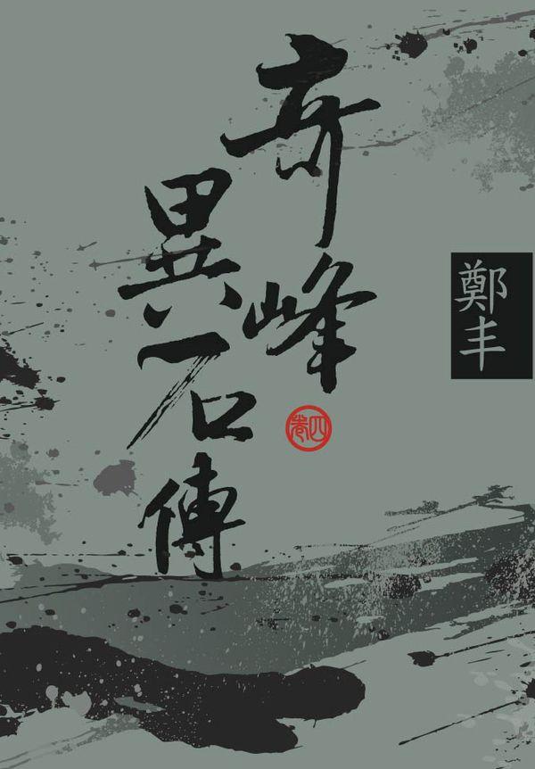 (文庫版)奇峰異石傳.卷四