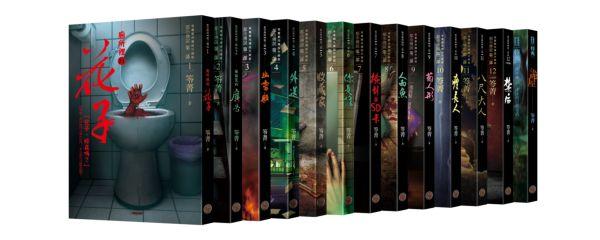 都市傳說第二部(完)+特典共13冊套書