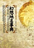 幻想地名事典(精裝)