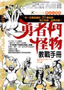 奇幻小百科:勇者鬥怪物教戰手冊