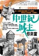 奇幻小百科:中世紀城主你來當