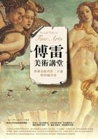 傅雷美術講堂:世界美術名作二十講與中國書畫