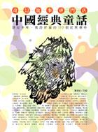 中國經典童話:歷經千年橫跨群書的119個述異傳奇