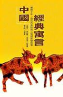 中國經典寓言