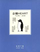 企鵝HEART