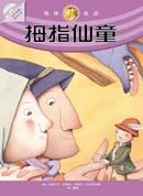 拇指仙童(隨書附贈故事朗讀CD)