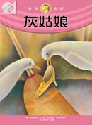 灰姑娘(隨書付贈故事朗讀CD)