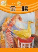 金鵝(隨書付贈故事朗讀CD)