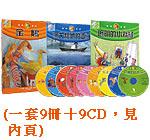 格林精選童話(9冊+9CD)