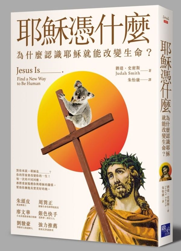 耶穌憑什麼:為什麼認識耶穌就能改變生命?
