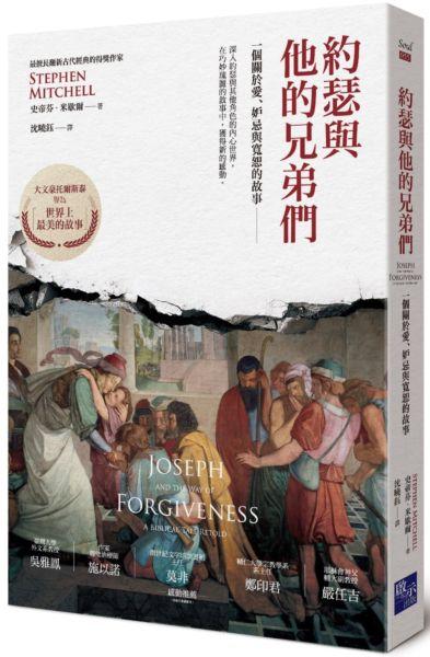 約瑟與他的兄弟們:一個關於愛、妒忌與寬恕的故事