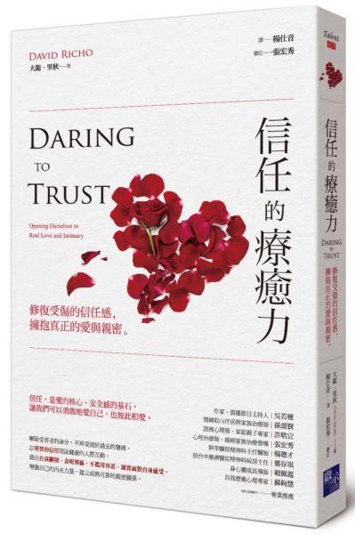 信任的療癒力:修復受傷的信任感,擁抱真正的愛與親密