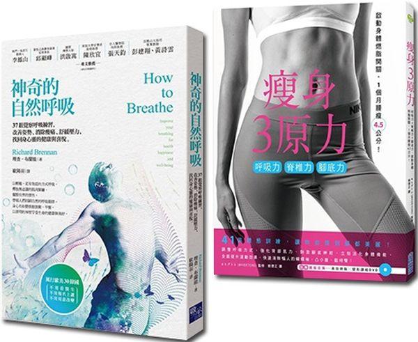不可思議的呼吸(2冊)
