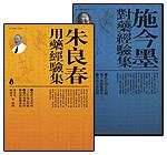 中藥用藥精華(2冊)