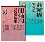 蒲輔周醫療精華(2冊)