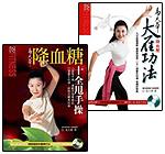 易天華養生套書(2冊)