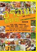 泰好吃:30銖吃遍最道地泰國美餚
