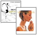 瑜珈入門精華(2冊)