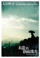 未盡的春雨珠光(附英詩朗誦CD)