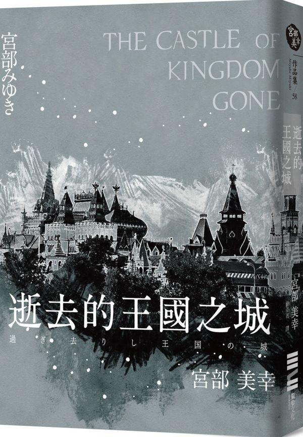 逝去的王國之城