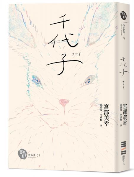 千代子(全新翻譯‧解說)