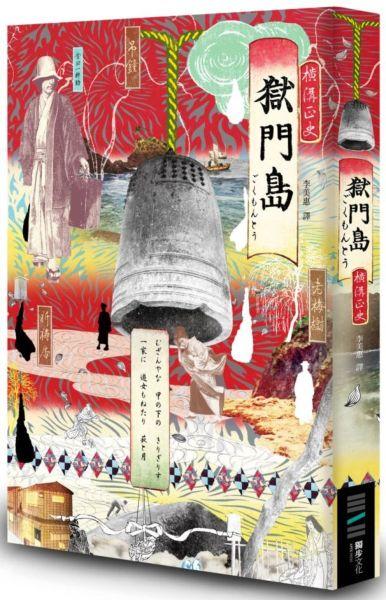 《獄門島》(獨步九週年紀念版)