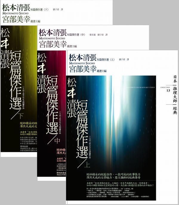 松本清張短篇傑作選(共3冊)