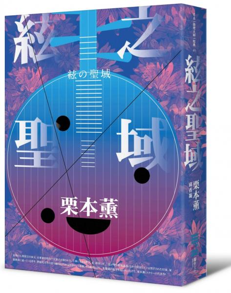 絃之聖域(日本耽美文化始祖的傳奇推理經典)