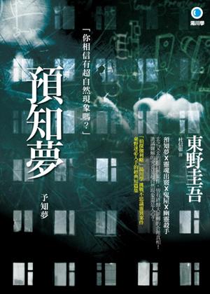 預知夢 (2014年新版)
