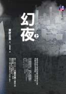 幻夜(上)